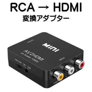 RCA to HDMI 変換 アダプター コンバーター AV to HDMI 変換器 3色ピン 赤 ...