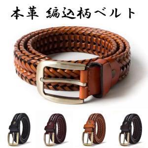 ベルト 編み込み メッシュ メンズ おしゃれ 本革 皮 牛革 カジュアル ビジネス|nagomi-company