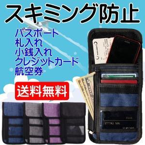パスポートケース 首下げ 薄型 軽量 クレジットカード スキミング防止 スマホ iPhone 海外旅行 出張 小銭入れ 財布 防犯 ネックポーチ セキュリティケース|nagomi-company