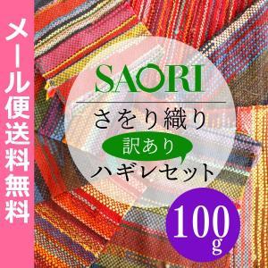 こちらの商品は、手織りで作った世界に一つだけの織物「さをり織り」という織物です。 手織りのハギレです...