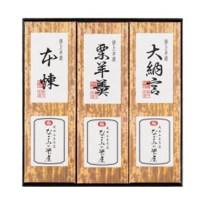 羊羹 進物 極上羊羹3本詰|nagomi-yoneya