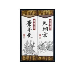 羊羹 成田まいり羊羹 二本詰(栗・大納言)|nagomi-yoneya