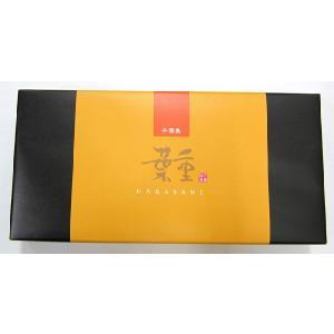 千葉銘菓 葉重9個詰|nagomi-yoneya