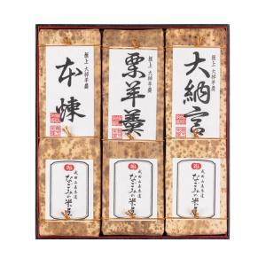羊羹 進物 極上大棹羊羹3本詰|nagomi-yoneya