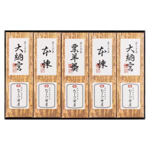 羊羹 進物 極上羊羹5本詰|nagomi-yoneya