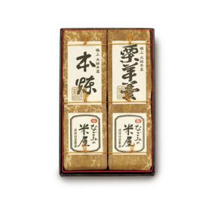 羊羹 進物 極上大棹羊羹2本詰|nagomi-yoneya