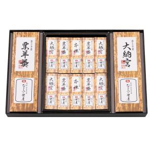 羊羹ギフト 送料無料 和菓子 詰め合わせ 極上羊羹・ひとくち羊羹詰合|nagomi-yoneya