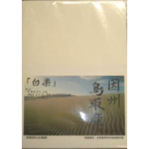 因州機械漉半紙 「白楽」 100枚|nagomi2006