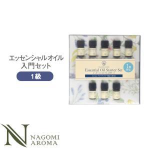 【特徴】エッセンシャルオイル入門セット:アロマ検定香りテスト対策のための、様々な香りを試せるお得なセ...