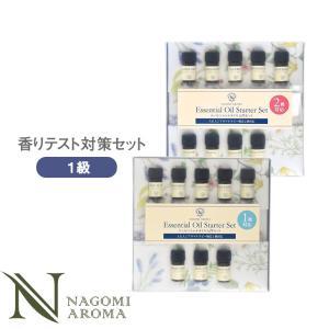 AEAJアロマテラピー検定1・2級対応 エッセンシャルオイル入門セット 17種の香りのセット NAG...
