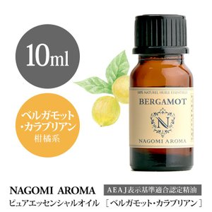ベルガモット・カラブリアン 10ml アロマオイル/エッセンシャルオイル NAGOMI PURE