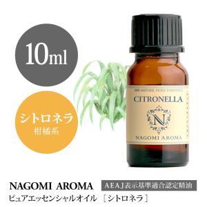 シトロネラ 10ml アロマオイル/エッセンシャルオイル NAGOMI PURE