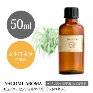 【特徴】軽い甘さのあるレモンに似た鮮烈で強い香りが特徴です。高級精油のメリッサ(レモンバーム)にも香...