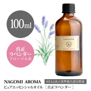 NAGOMI PURE 真正ラベンダー 100ml エッセンシャルオイル/精油/アロマオイル