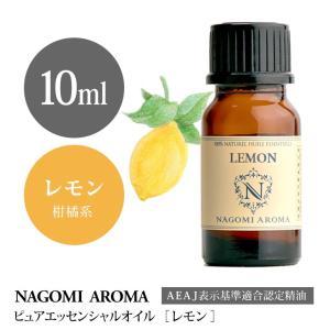 レモン 10ml アロマオイル/エッセンシャルオイル NAGOMI PURE