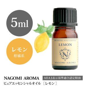 レモン 5ml アロマオイル/エッセンシャルオイル NAGOMI PURE