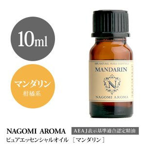 マンダリン 10ml アロマオイル/エッセンシャルオイル NAGOMI PURE