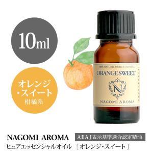 オレンジ・スイート 10ml アロマオイル/エッセンシャルオイル NAGOMI PURE