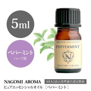 ペパーミント 5ml アロマオイル/エッセンシャルオイル NAGOMI PURE