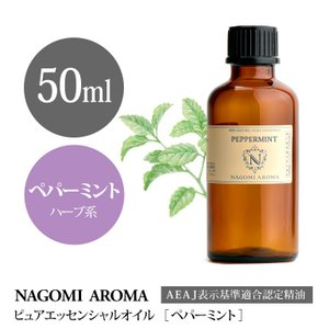 NAGOMI PURE ペパーミント 50ml エッセンシャルオイル精油アロマオイル