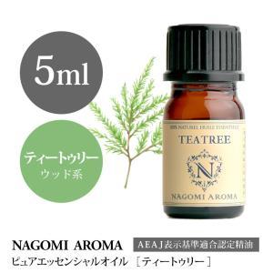 ティートゥリー 5ml アロマオイル/エッセンシャルオイル NAGOMI PURE
