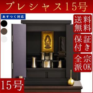 モダン仏壇 15号プレシャス コンパクト 小型仏壇 ミニ仏壇