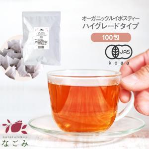ルイボスティー ハイグレード オーガニック100個 送料無料 有機 ティーバッグ 大容量 お茶 ティー 健康|nagomisabo