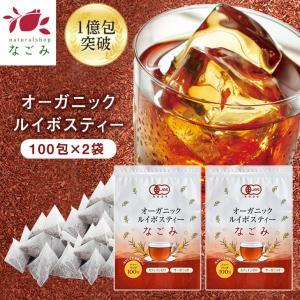 ルイボスティー なごみ 有機JAS認定オーガニック100包×2個セット 送料無料 ティーバッグ お茶 ティー 大容量 健康|nagomisabo