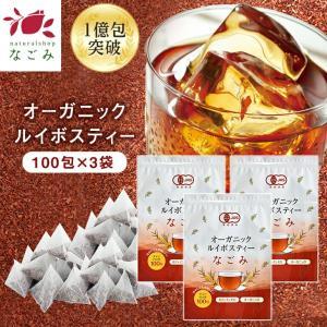 ルイボスティー なごみ 有機JAS認定オーガニック100包×3個セット 送料無料 ティーバッグ お茶 ティー 大容量 健康|nagomisabo