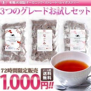 オーガニック ルイボスティー 3種 お試しセット 食品 トライアル お茶 ティー セット  有機 健康 nagomisabo