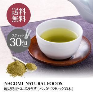べにふうき茶 粉末 パウダー スティック 30本 国産 m3 送料無料 健康 お茶 ティー カテキン|nagomisabo