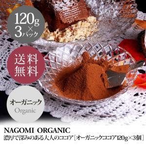 ココアパウダー オーガニック 粉末 120g×3パック セット m1 送料無料 健康 ココアパウダー ココア ケーキ お菓子 ココア 粉末|nagomisabo