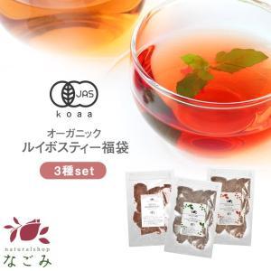 今だけ60包!有機JAS オーガニック・ルイボスティー福袋セット ティーバッグ 全50包 m2 送料無料 ルイボスティー お試しセット 食品 お茶 ティー 健康|nagomisabo