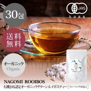 オーガニック グリーン・ルイボスティー ティーバッグ 30包 有機JAS m3 送料無料 食品 お茶 ティー 健康 ノンカフェイン|nagomisabo