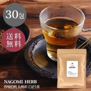 国産 ごぼう茶 30個 送料無料 午房茶 ゴボウ茶 お茶 ティー 口コミ ダイエット 健康 健康|nagomisabo