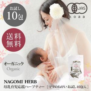 母乳 ハーブティー 種類 有機JAS オーガニック ママのねがい お試し ティーバッグ 10包 母乳育児応援 m3 送料無料 健康 nagomisabo