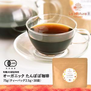 オーガニック たんぽぽコーヒー ティーバッグ 30包 m2 コーヒー 大容量 ノンカフェイン 健康 nagomisabo