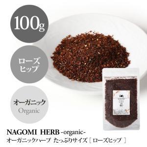 オーガニック・ローズヒップティー ファインカット100g 送料無料 お茶 ティー 大容量 有機 健康|nagomisabo