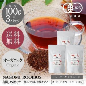 【特徴】最高品質のオーガニック・ルイボスティー 茶葉は完全オーガニックなので安心・安全♪  女性や子...