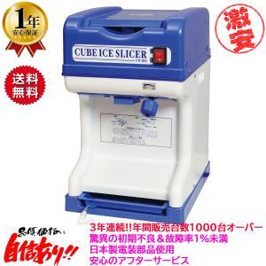 業務用かき氷機 電動かき氷機 キューブアイススライサー 白雪 1年保証 日本製電装部品使用|nagomishop