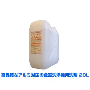 業務用食器洗浄機用洗剤(アルミ対応)SMC 20L...