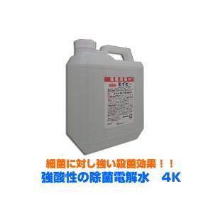 ●食品添加物・殺菌料・ph2.7以下の強酸性次亜塩素水です ●強酸性でありながら安全に使用できる衛生...