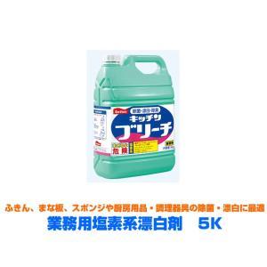 業務用除菌漂白洗剤 セッツ キッチンブリーチ 5KX3本 nagomishop