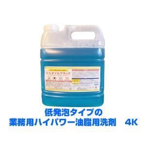 業務用強力油脂用洗剤(低発泡) オイルアタック 4KX4本 nagomishop