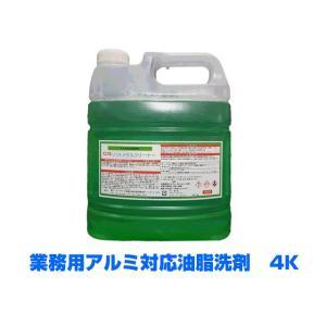 業務用アルミ対応油脂洗剤 ソフトメタルクリーナー 4KX4本 nagomishop