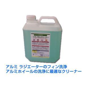 ラジエーター インタークーラー クーラーコンデンサー アルミフィン洗浄剤 ソフトメタルクリーナー4KX4本 nagomishop