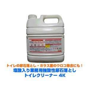 業務用強酸性尿石落としトイレクリーナー(塩酸入り)トイレクリンV3 4KX4本 nagomishop