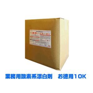 業務用酸素系漂白剤 酸素ハイター 10K nagomishop