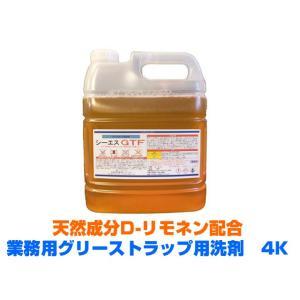 業務用グリーストラップ用洗剤 GTF 4KX4本 nagomishop