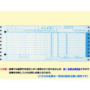 チェーンストア統一伝票 ターンアラウンドOCR2型 5P 1ケース1000セット nagomishop
